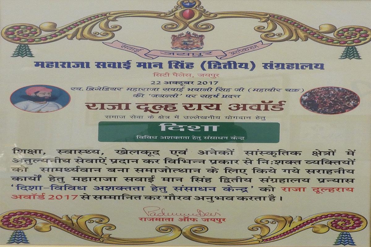 Raja Dulha Rai Award for social service by Maharaja Sawai Man Singh II Museum